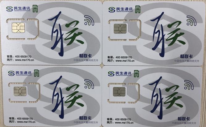 九江电销卡办理