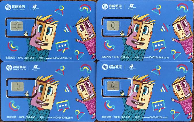 潮州电销卡办理