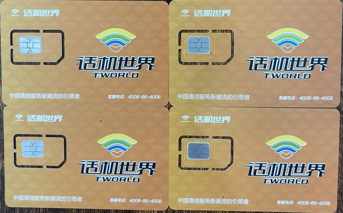 锦州电销卡办理