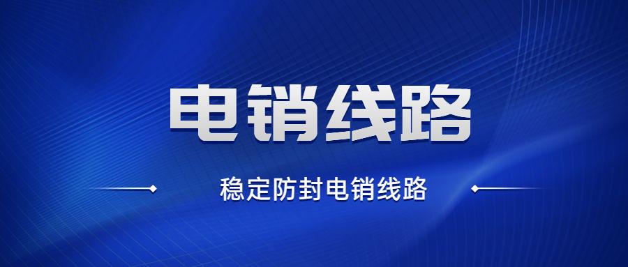 南京电销防封线路怎么办理