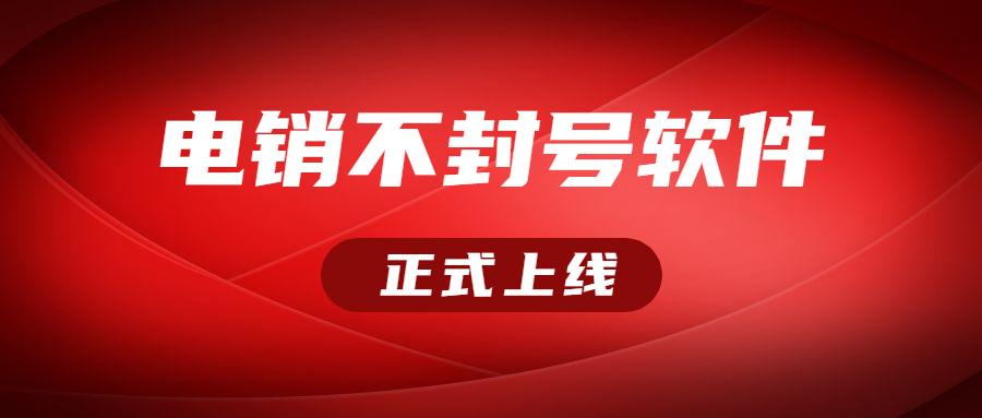 连云港电销不封号软件加盟