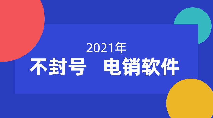 广州电销不封号软件哪里有