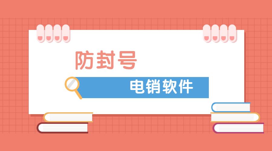 湛江电销不封号app代理