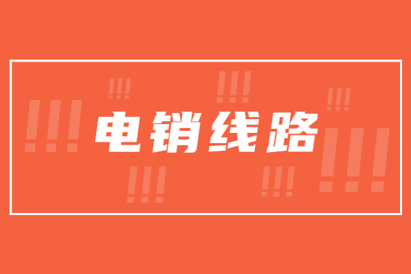 惠州电销防封号线路代理