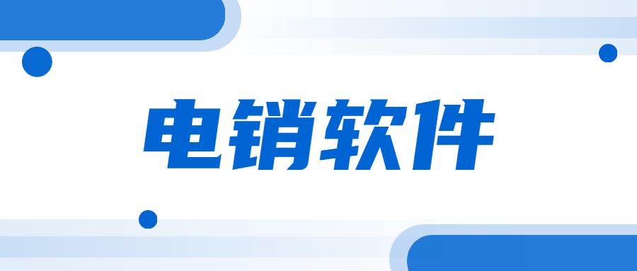 肇庆电销防封app怎么办理