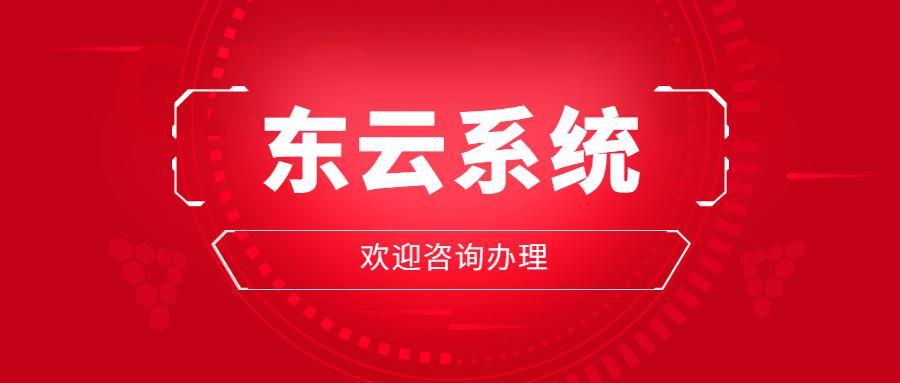 东云axb软件安装