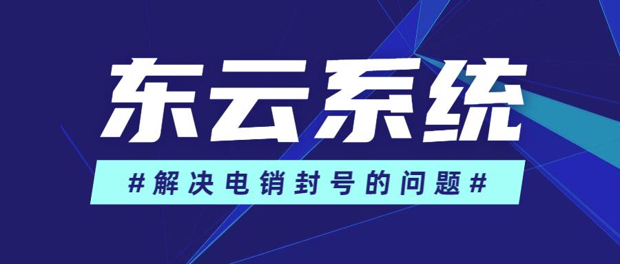 汕头东云软件办理