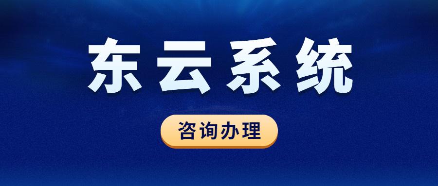 云浮东云防骚扰软件咨询