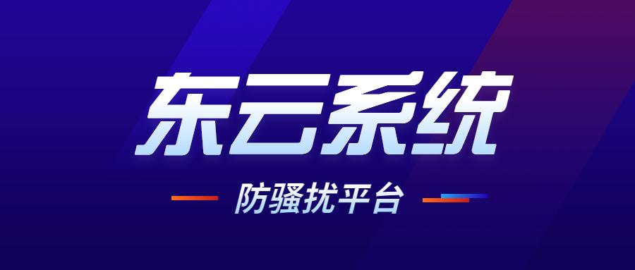 梅州东云防骚扰系统代理