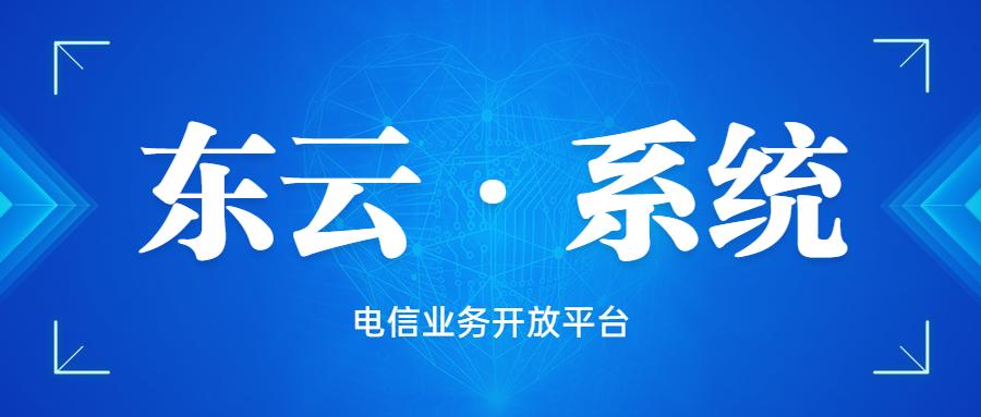 潮州东云黑名单过滤软件加盟