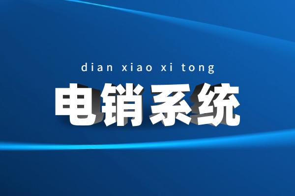 南京电销不封号系统安装