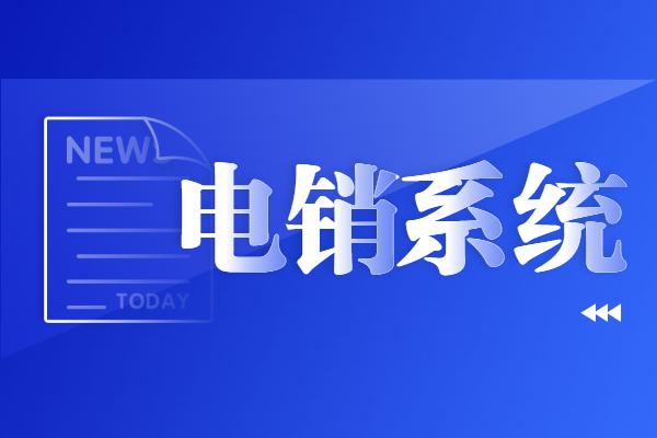 郑州电销系统办理