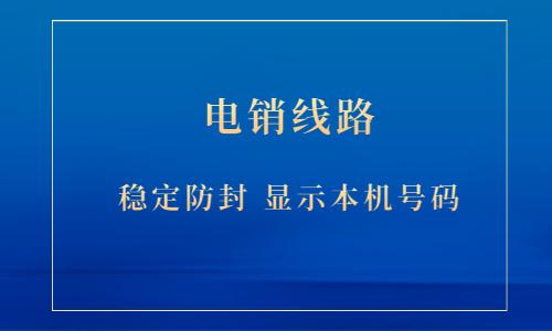 扬州电销防封线路加盟