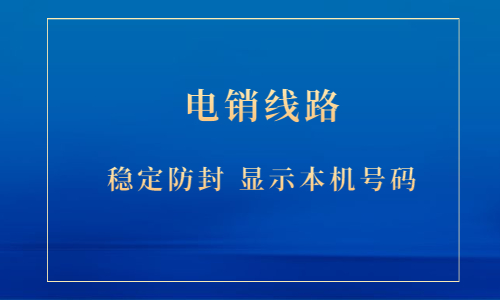郑州电销防封号线路怎么办理