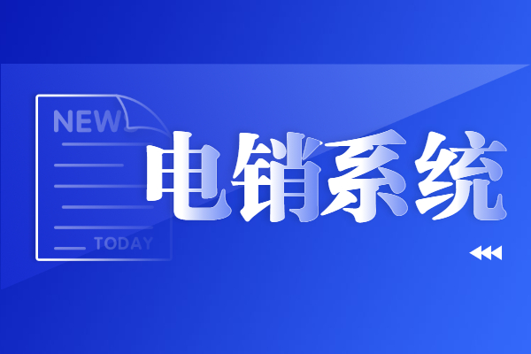 天津电销不封号系统办理