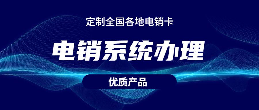 郑州电销不封号系统办理