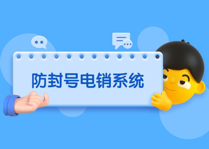 重庆电销不封号系统咨询