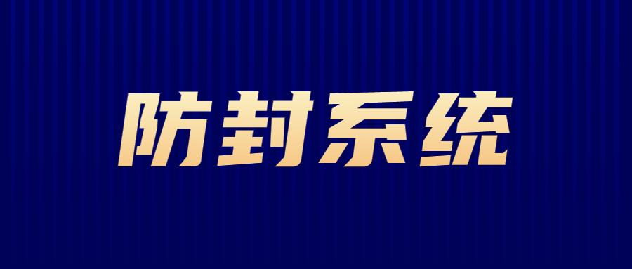 南京防封系统加盟