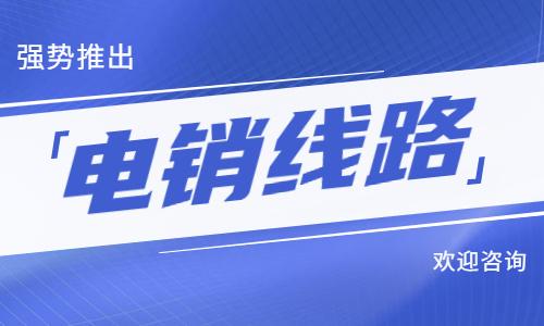 北京电销防封号线路代理
