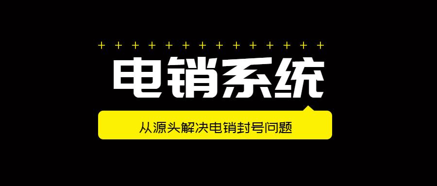 广州电销不封号系统安装