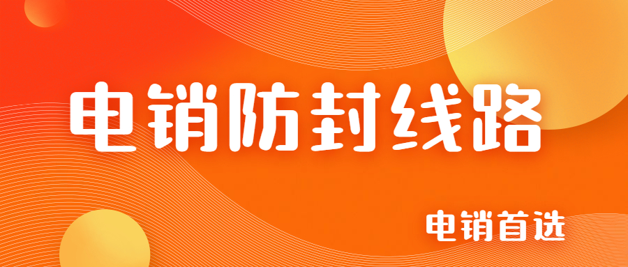 怎么办理天津电销防封线路