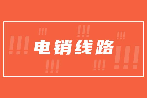 怎么办理北京电销防封线路