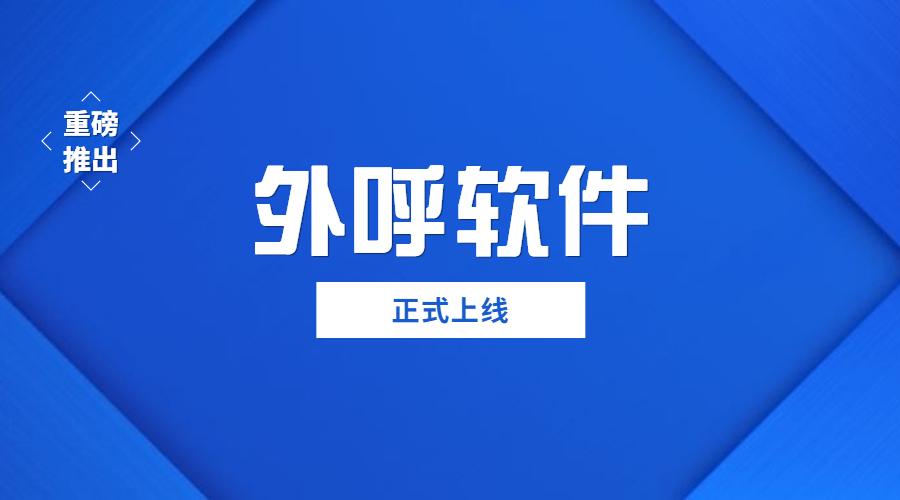 上海外呼软件代理