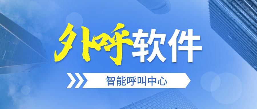 徐州外呼软件安装