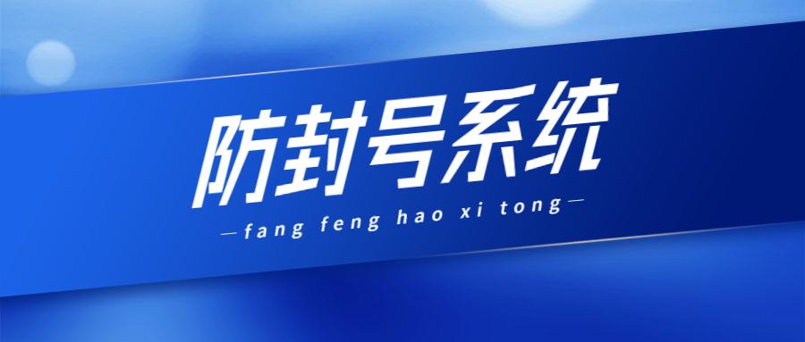 重庆防封系统安装