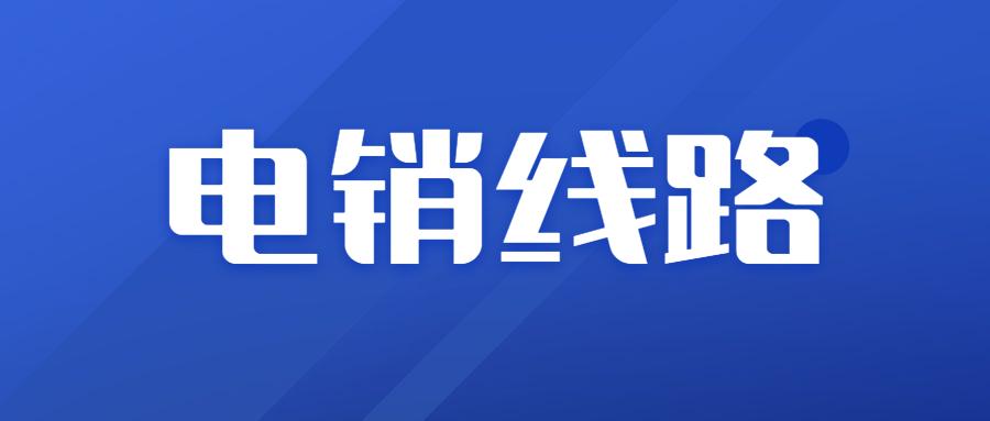 惠州电销防封号线路怎么样