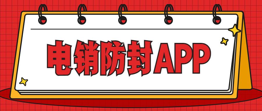 扬州电销防封app安装