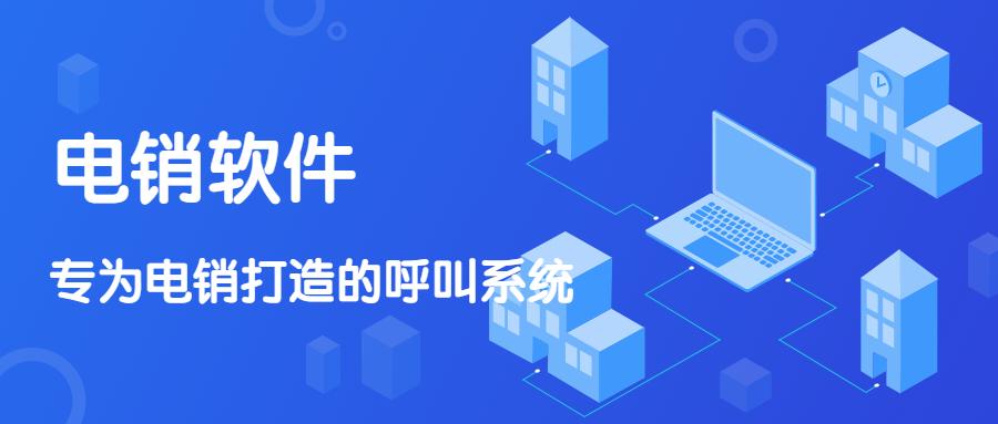 徐州电销防封外呼软件