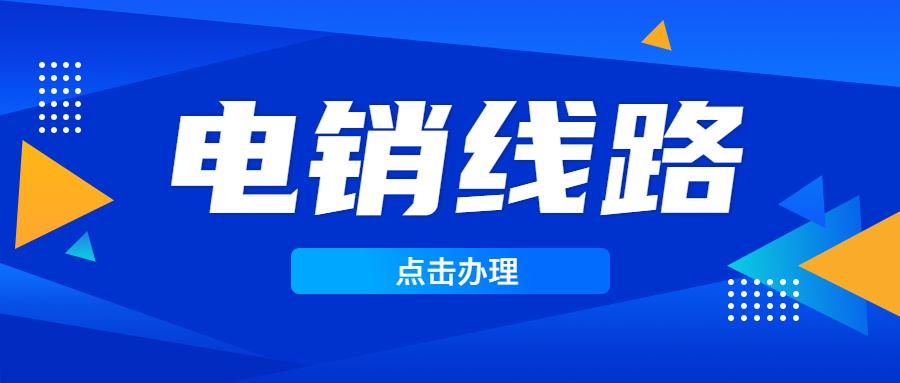 肇庆电销防封号线路代理