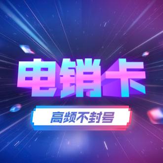 上海不封号电销卡价格