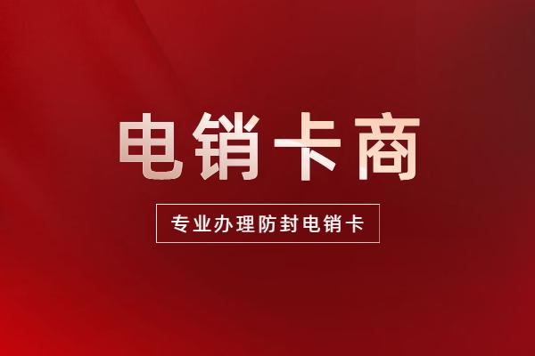 上海防封白名单卡加盟