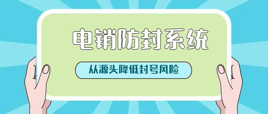 天津电销防封外呼软件去哪办理