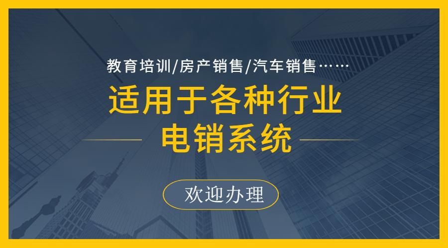 郑州电销呼叫转移系统怎么样