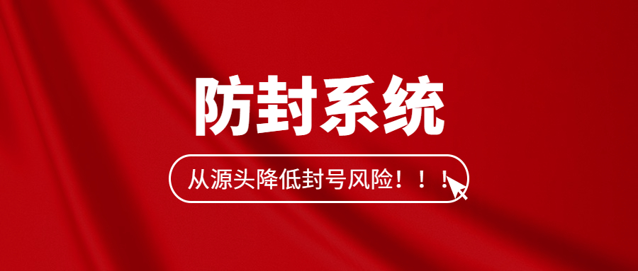 重庆电销防封号系统去哪办理