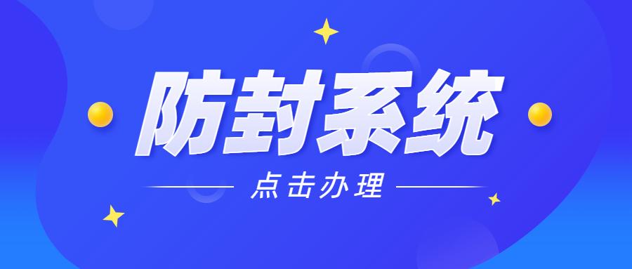 天津防封电销软件怎么办理