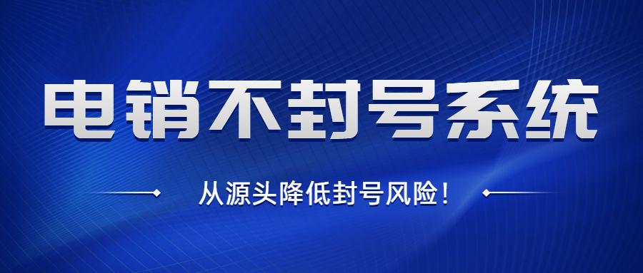上海防封号电销软件办理