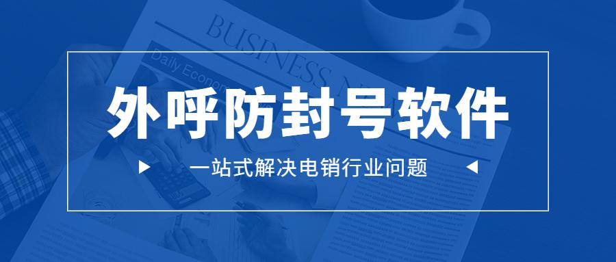 上海电销防封外呼软件怎么样
