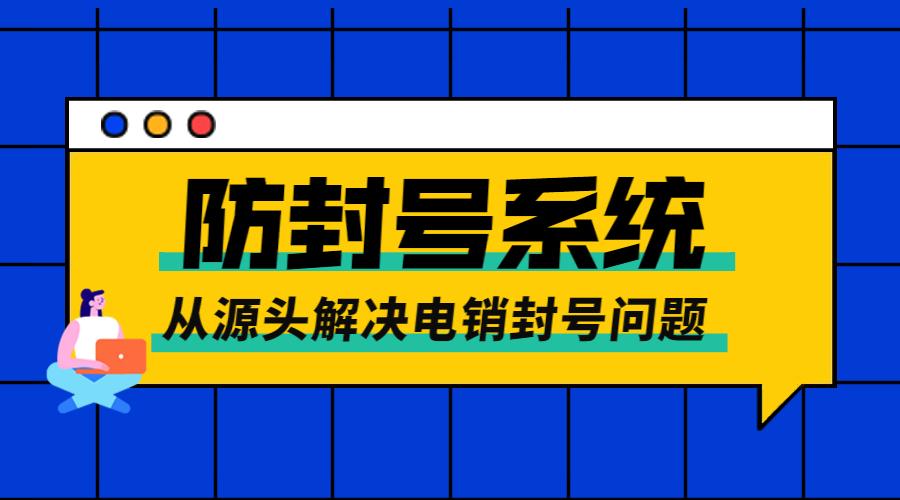 郑州电话销售防封系统办理