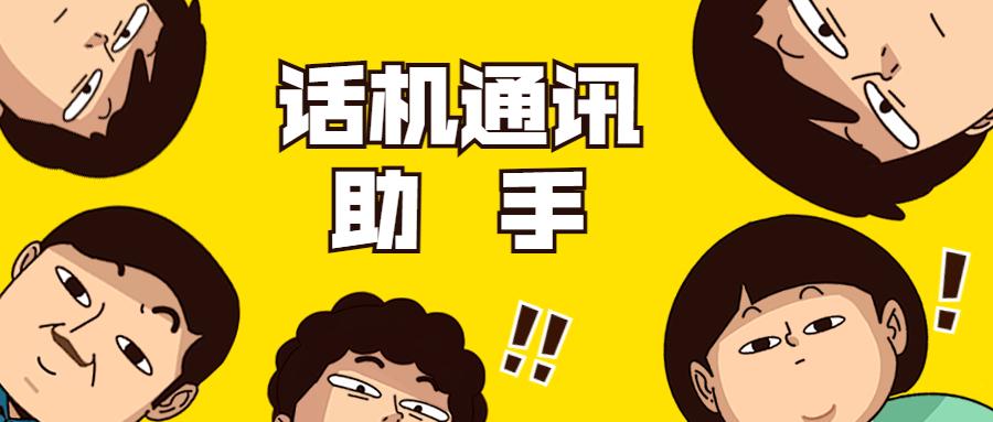 广东怎么办理话机通讯助手呢