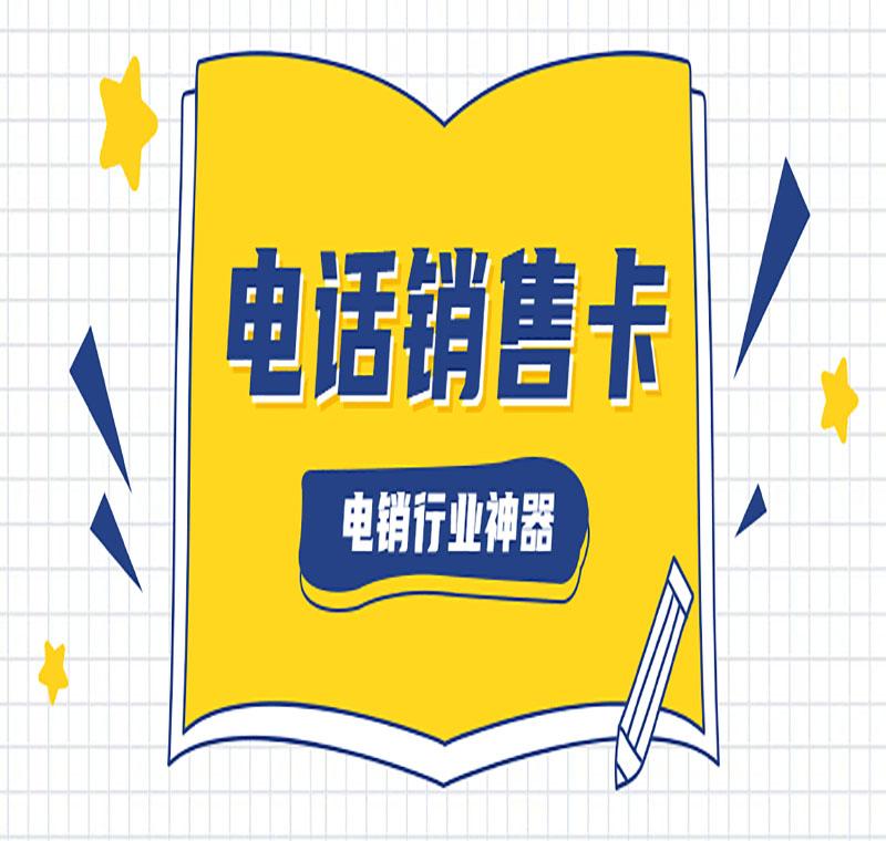 深圳防封电销卡办理低资费