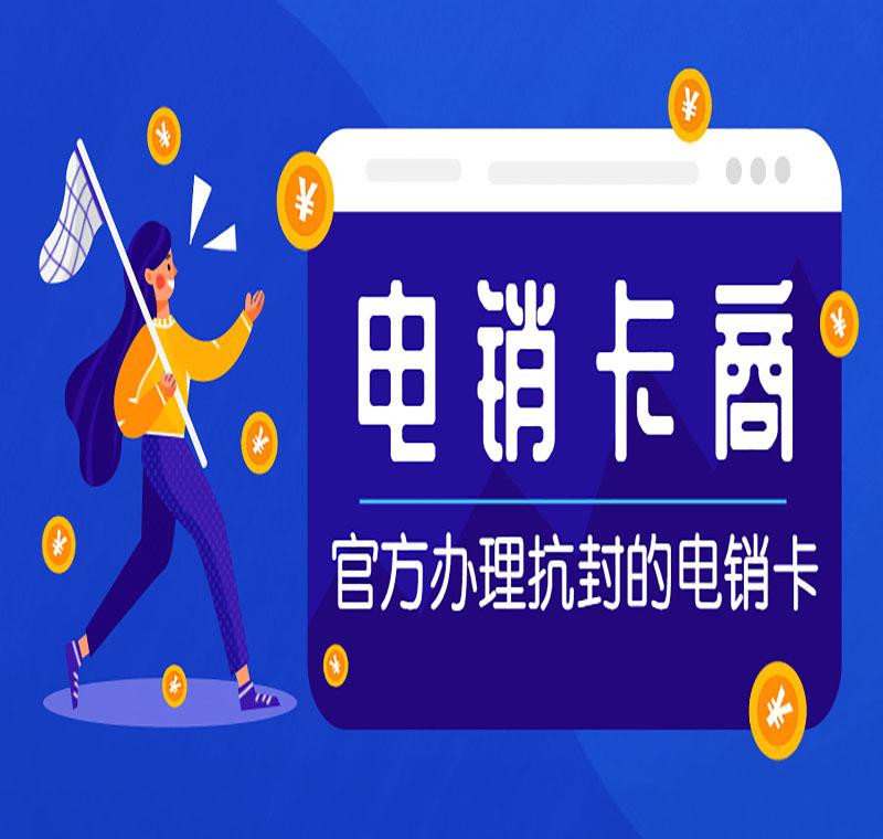 重庆防封电销卡品牌